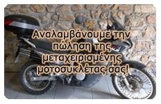 MOTO STAMATIS - Αναλαμβάνουμε την πώληση της μεταχειρισμένης μοτοσυκλέτας σας